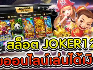 สล็อต JOKER123 เกมออนไลน์เล่นได้เงินจริง
