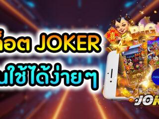 เล่นสล็อต JOKER ให้มีเงินใช้ได้ง่ายๆ