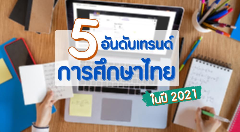 5 อันดับเทรนด์การศึกษาไทย ในปี 2021