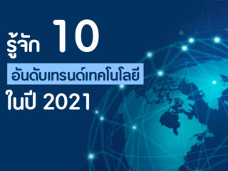 รู้จัก 10 อันดับเทรนด์เทคโนโลยี ในปี 2021